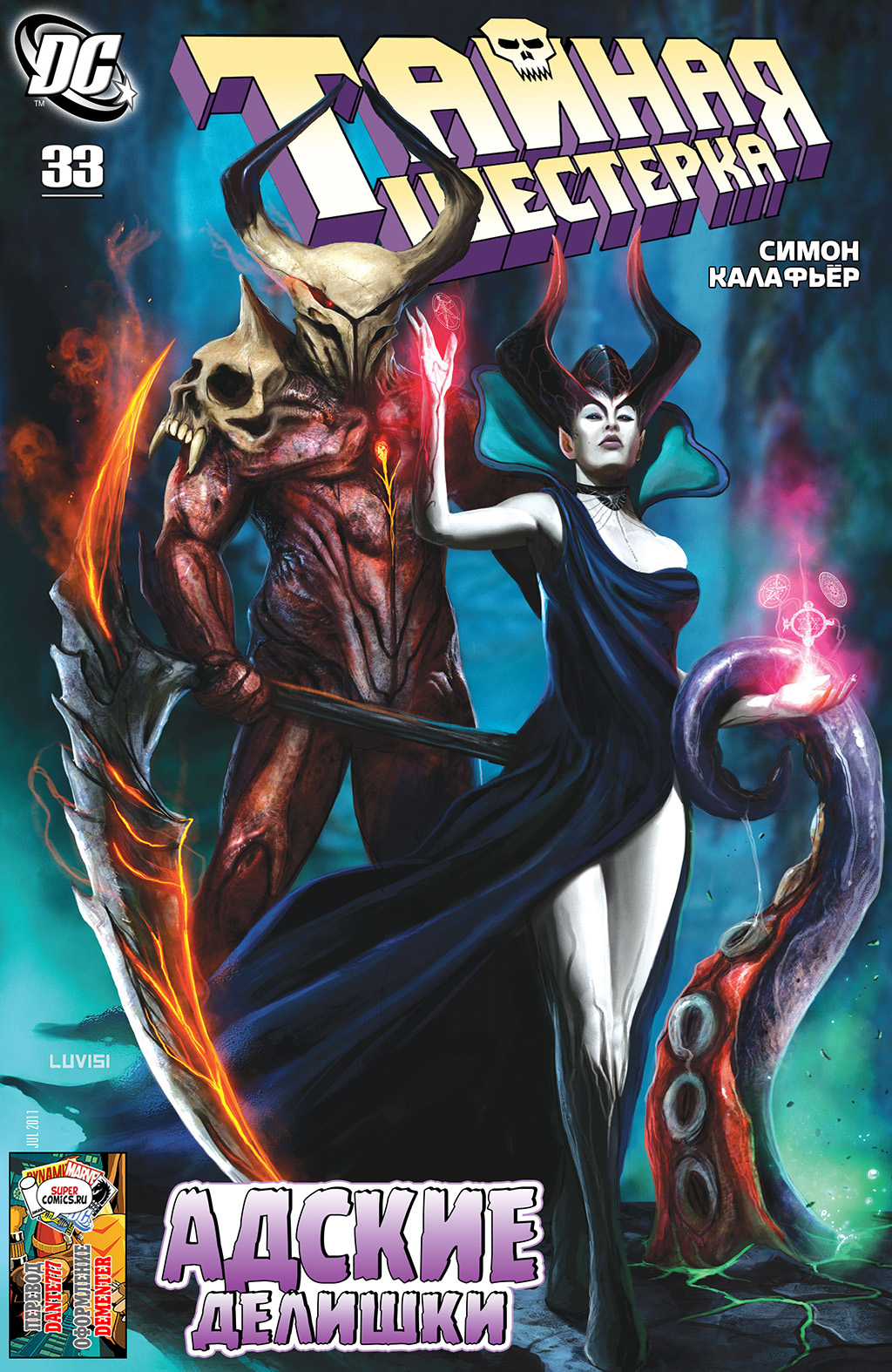 Комикс Тайная Шестерка том 3