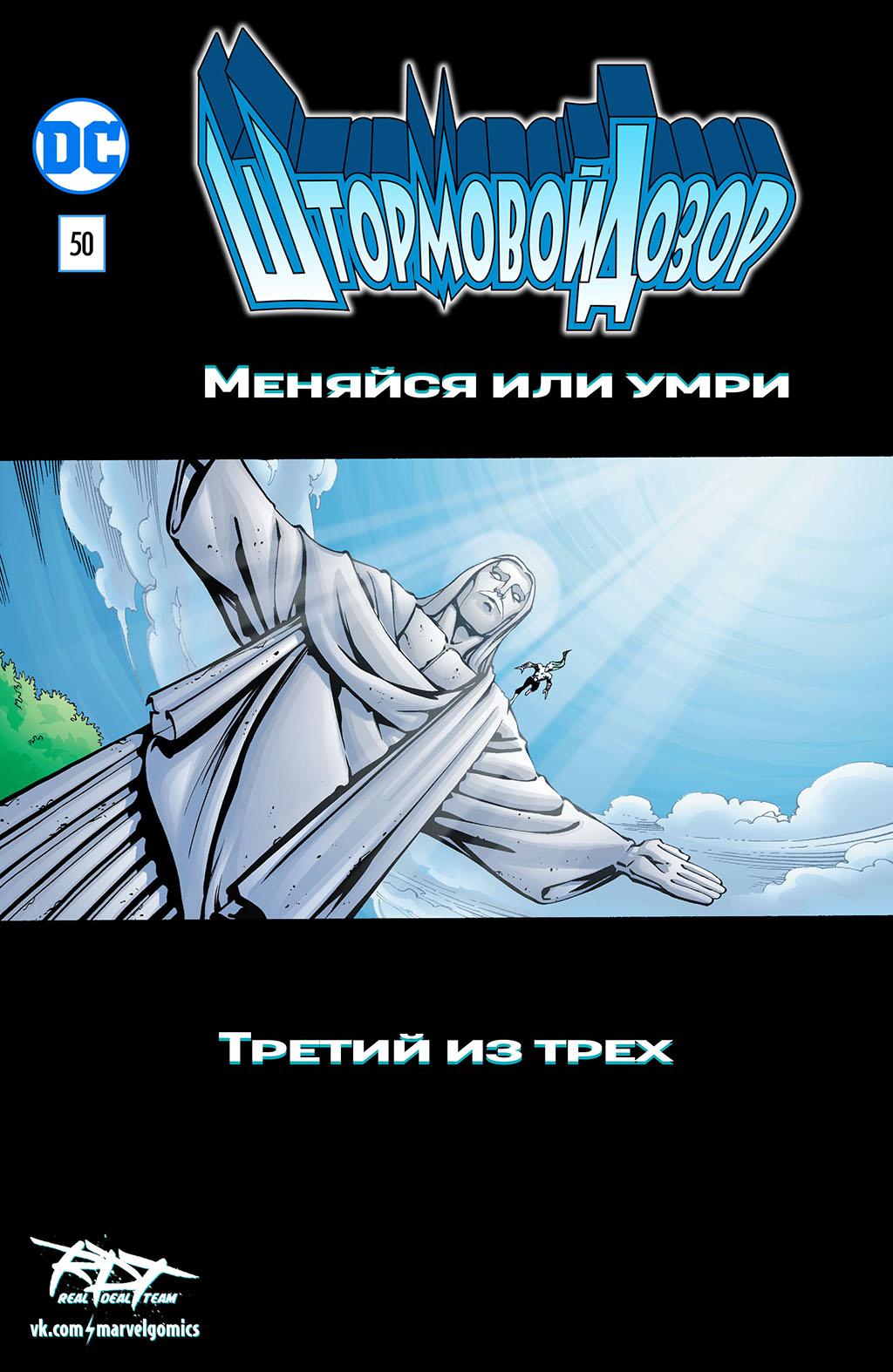 комикс Штормовой Дозор том 1