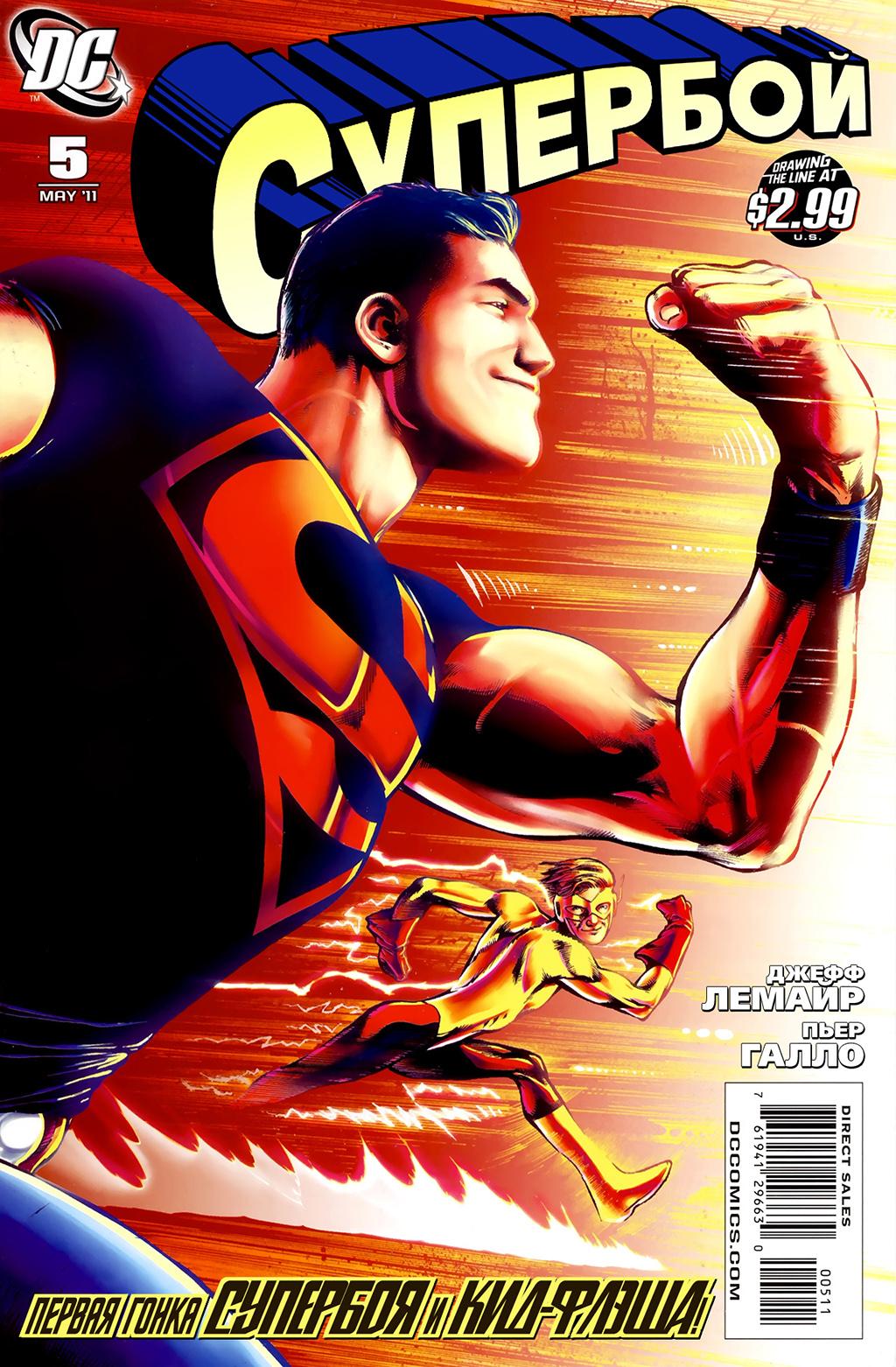Комикс Супербой том 4