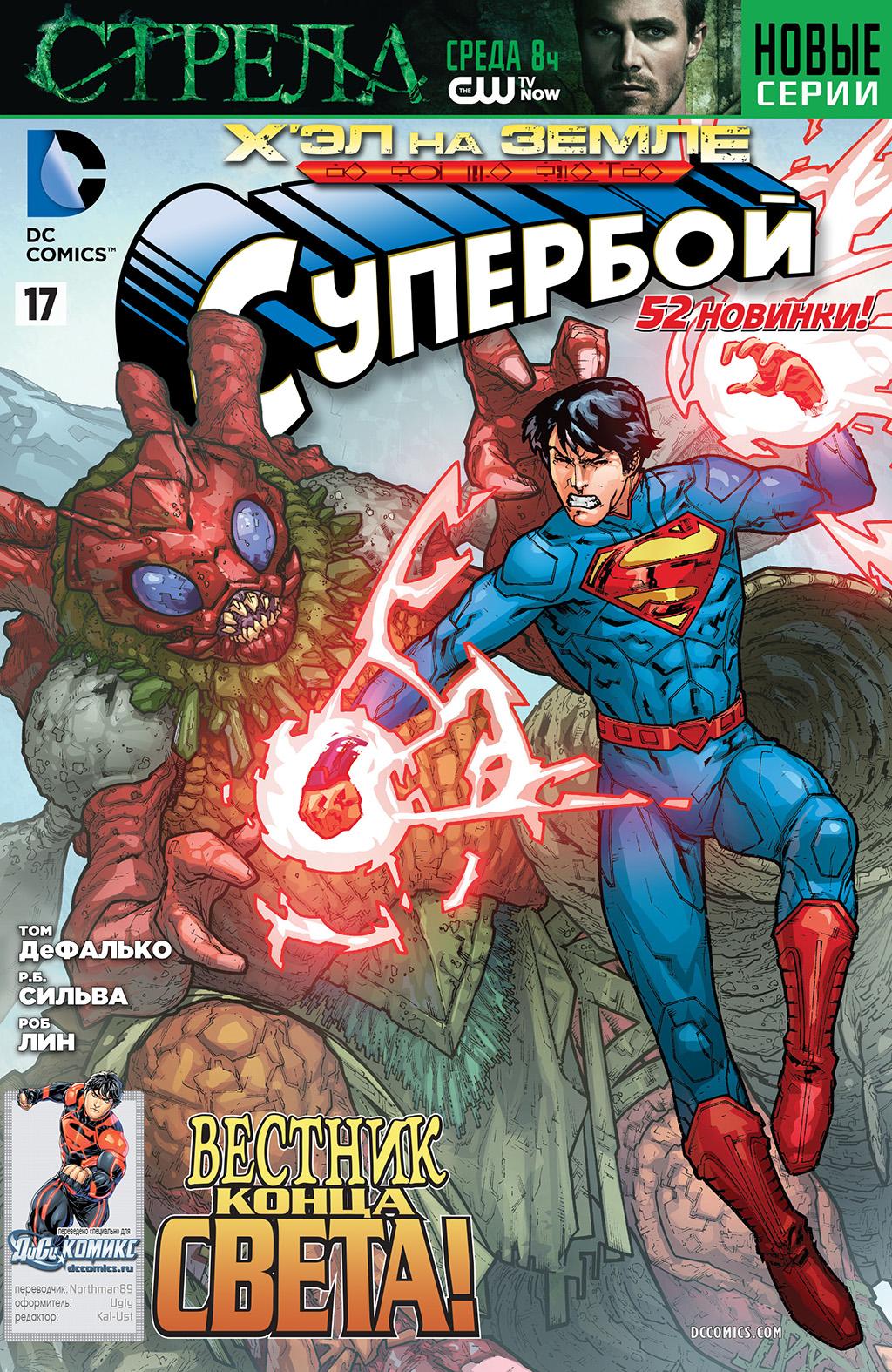 Комикс Супербой том 5