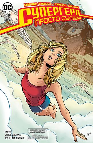 Комикс Супергерл: Просто Супер