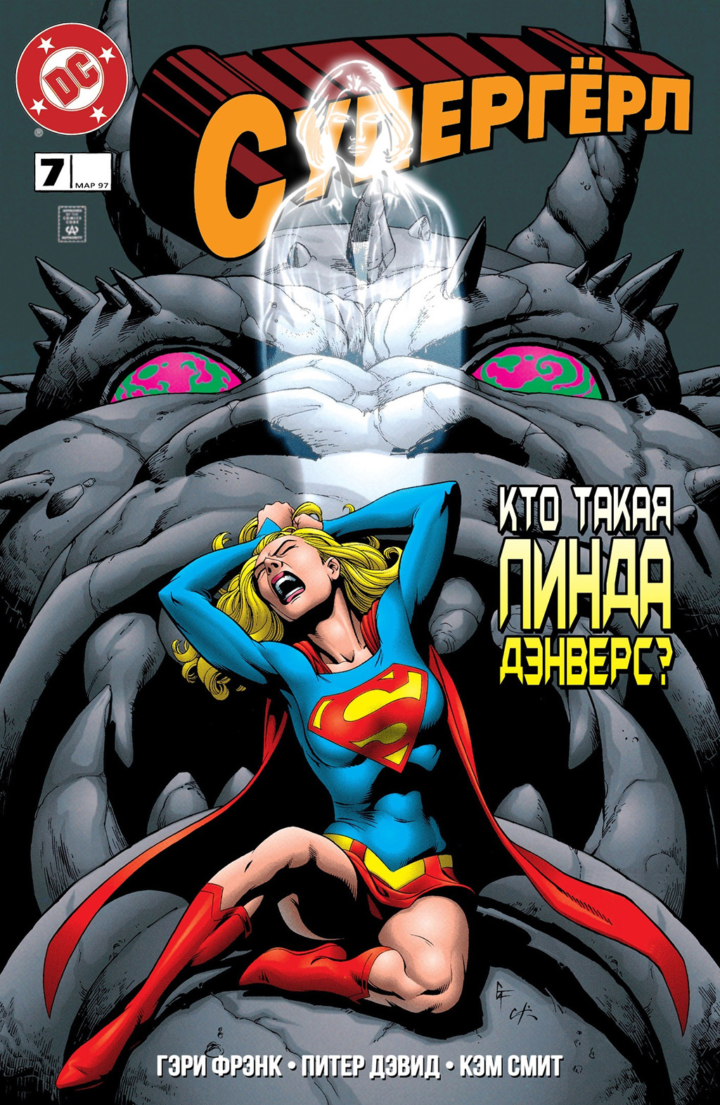 Комикс Супергёрл том 4