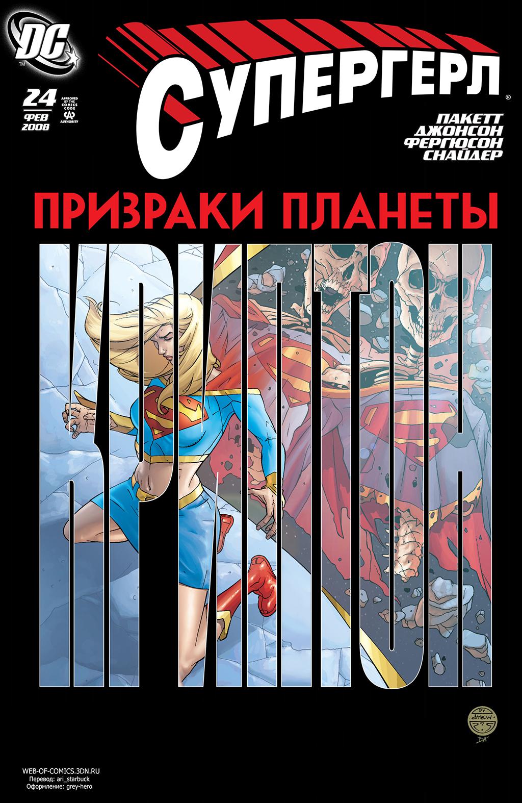 Комикс СуперГёрл том 5