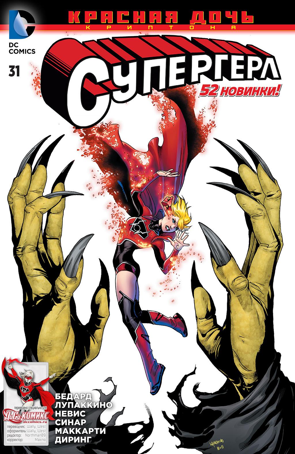 Комикс СуперГёрл том 6