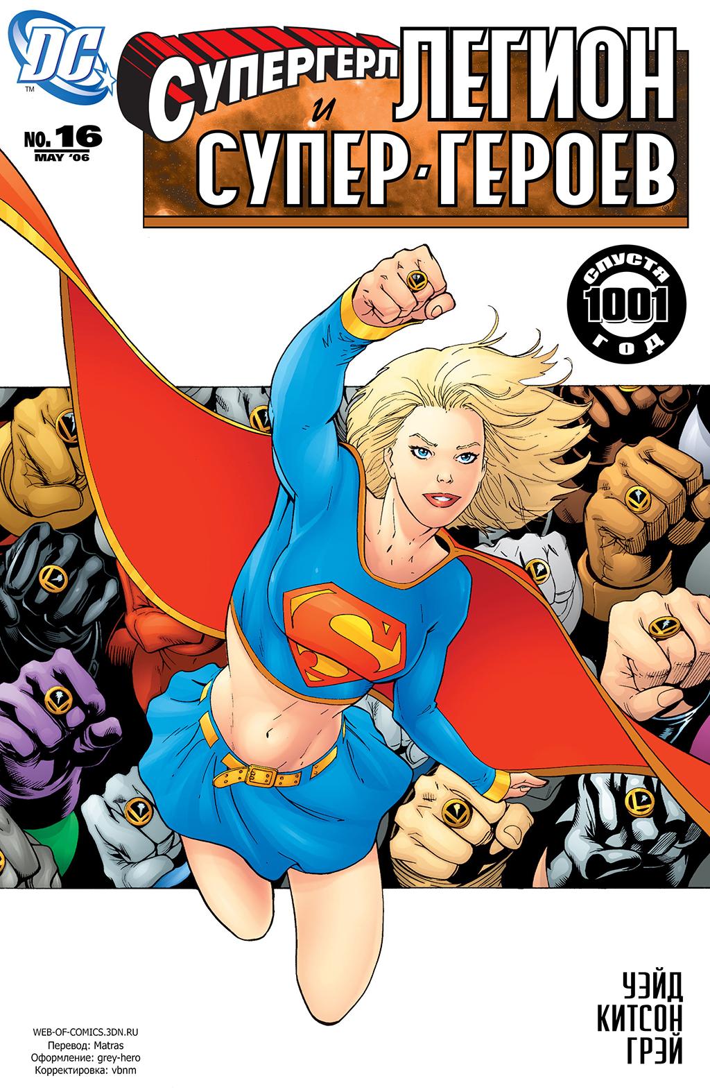 Комикс Супергерл и Легион Супер-Героев