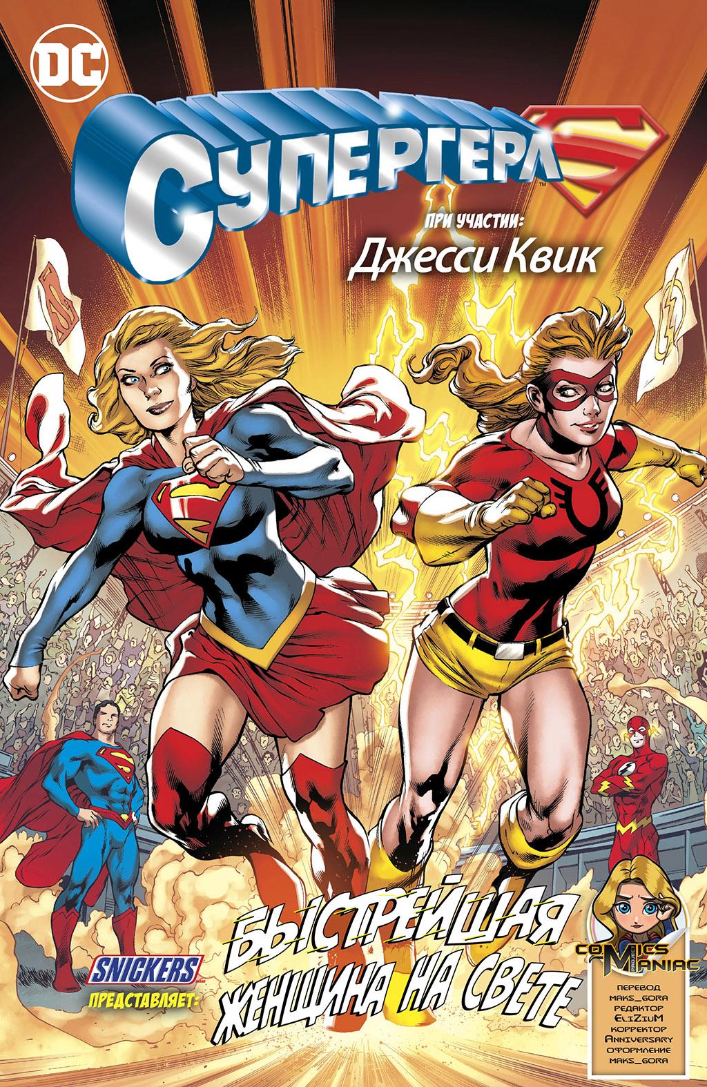 Комикс Супергёрл: Быстрейшая Женщина на Свете