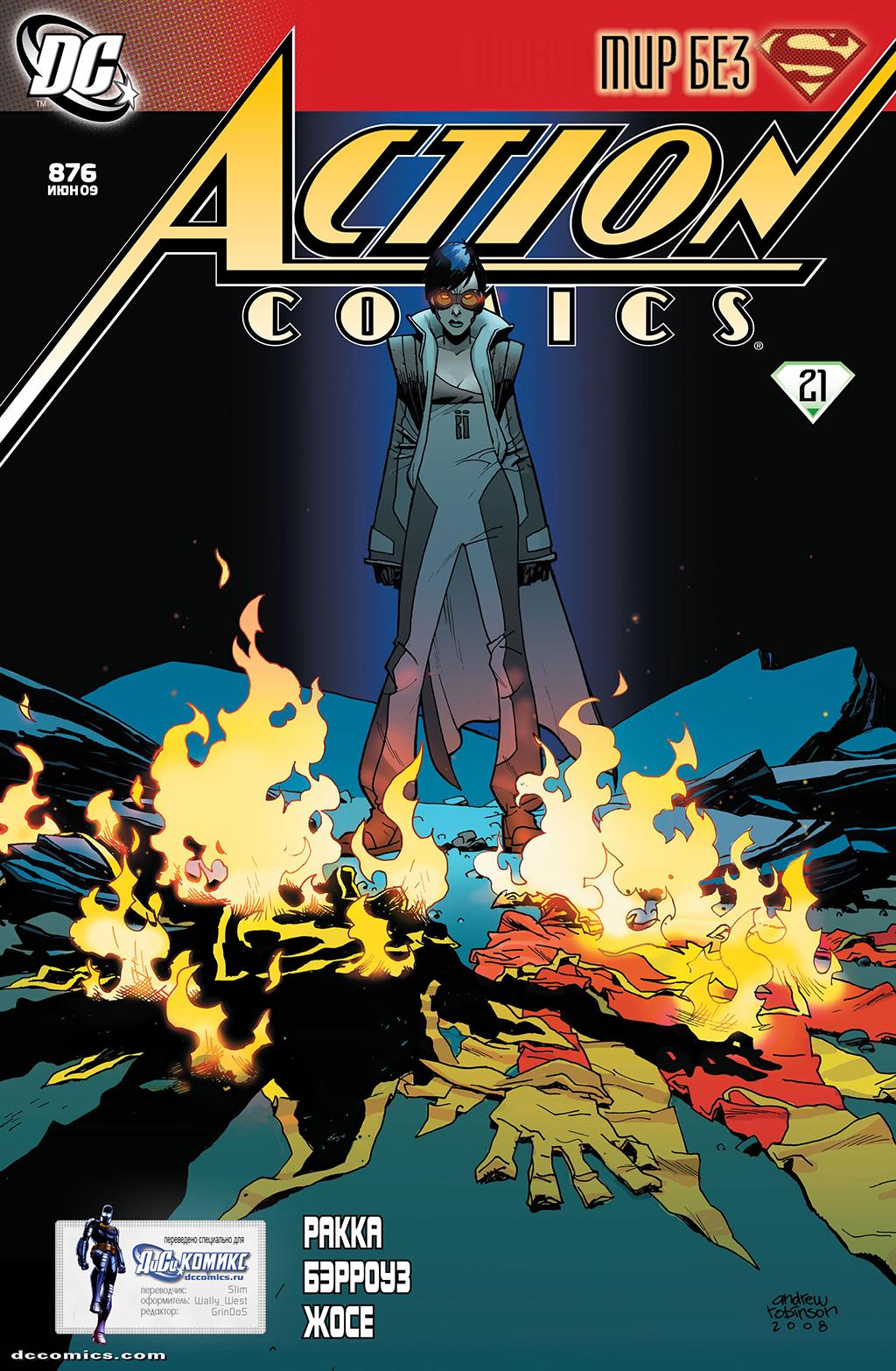 Комикс Супермен: Боевые Комиксы том 1