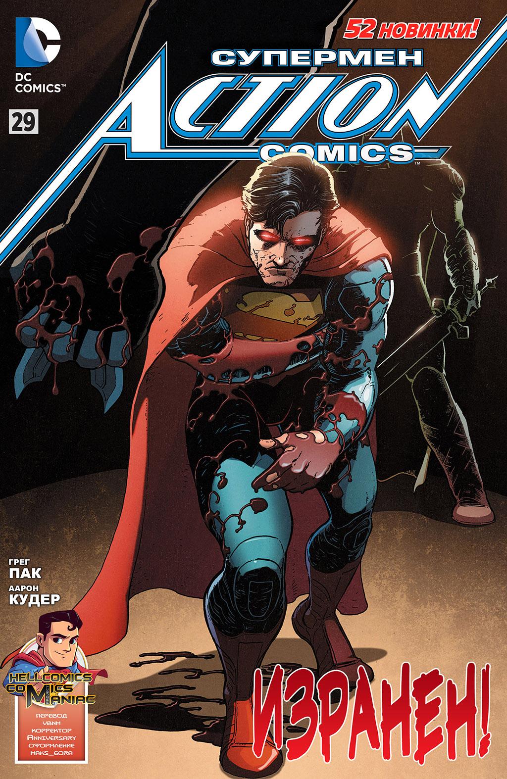 комикс Супермен: Боевые Комиксы том 2
