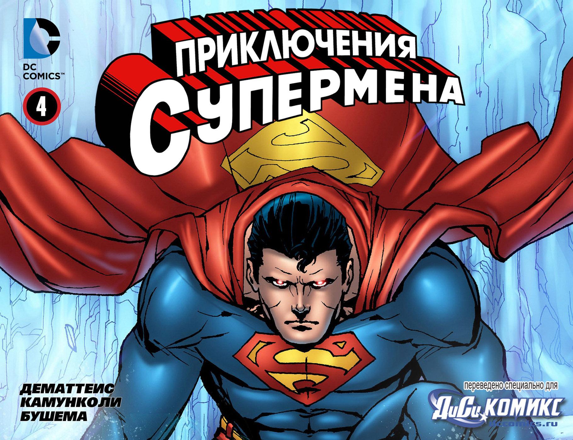 Комикс Приключения Супермена том 2
