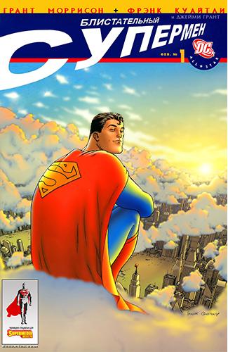 Комикс Блистательный Супермен