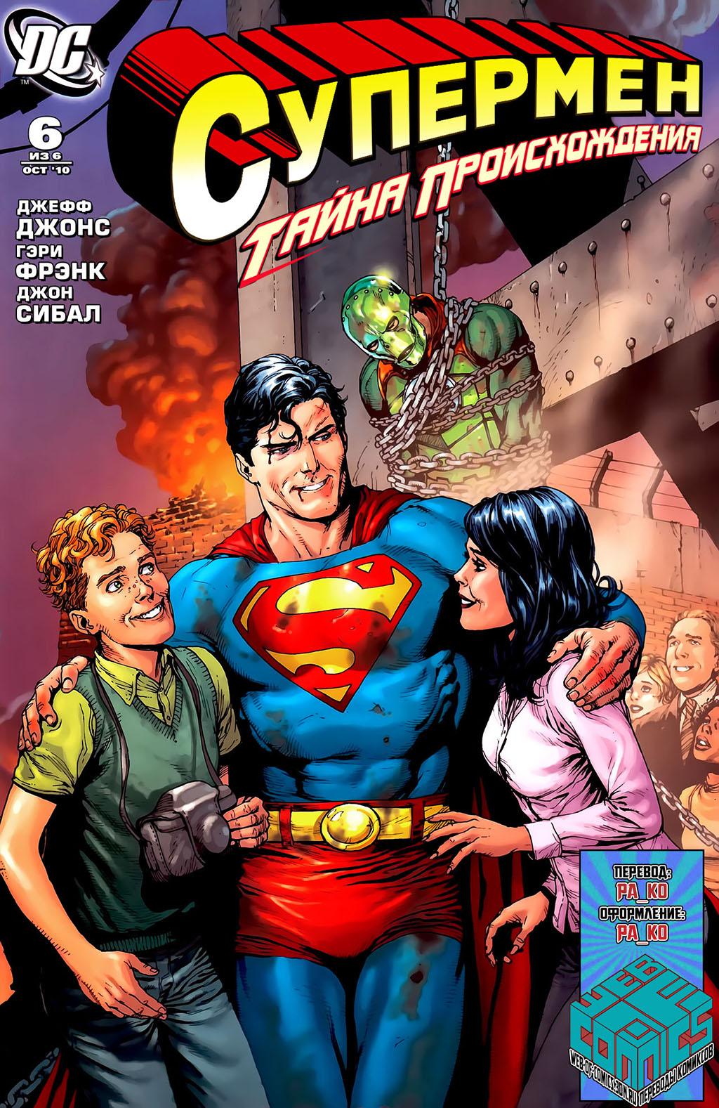 Комикс Супермен: Секрет происхождения