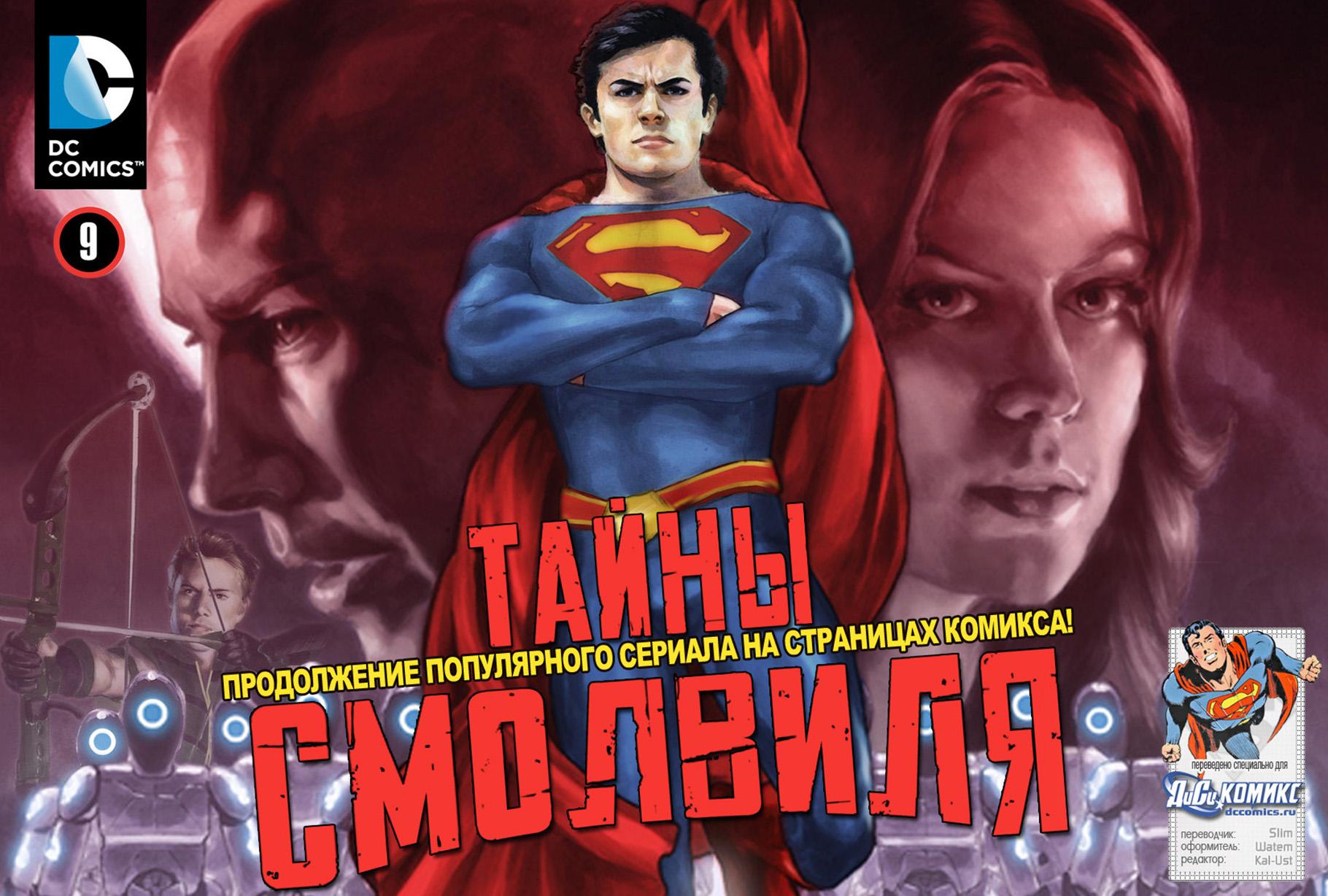 Комикс Тайны Смолвиля 11 сезон