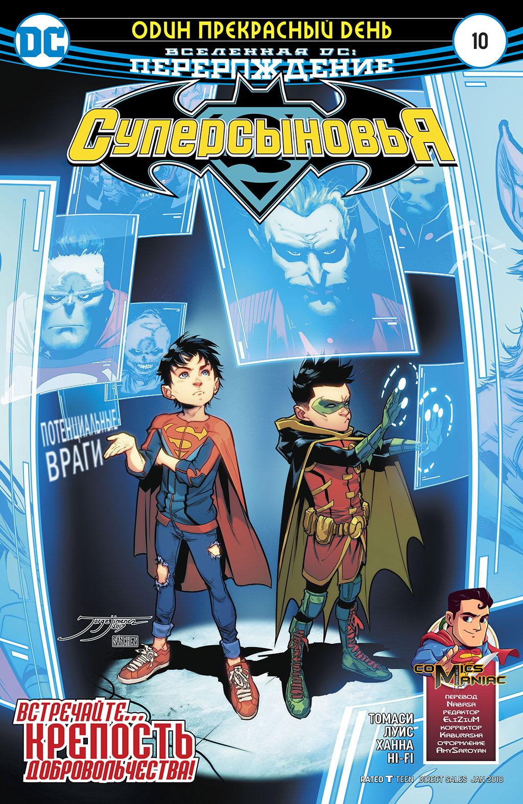 Комикс Супер Сыновья