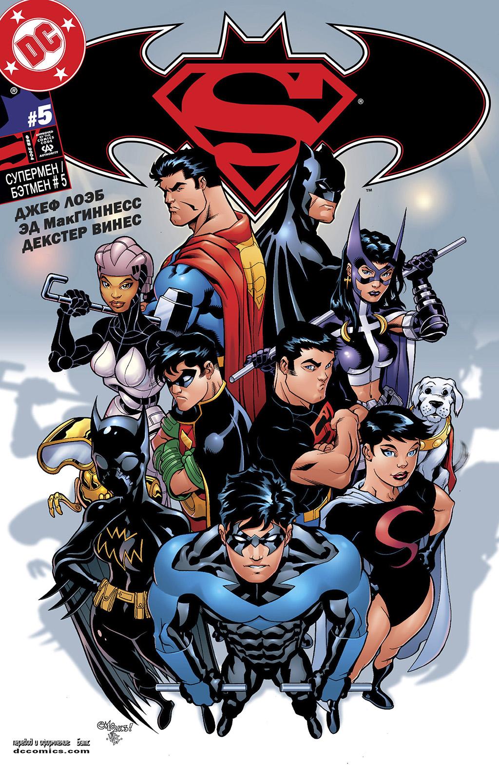 Комикс Супермен и Бэтмен (2003)