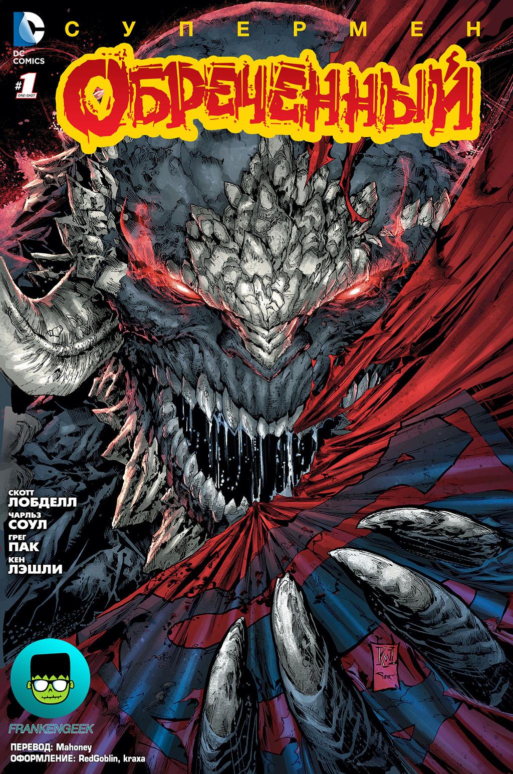 Комикс Супермен: Обреченный