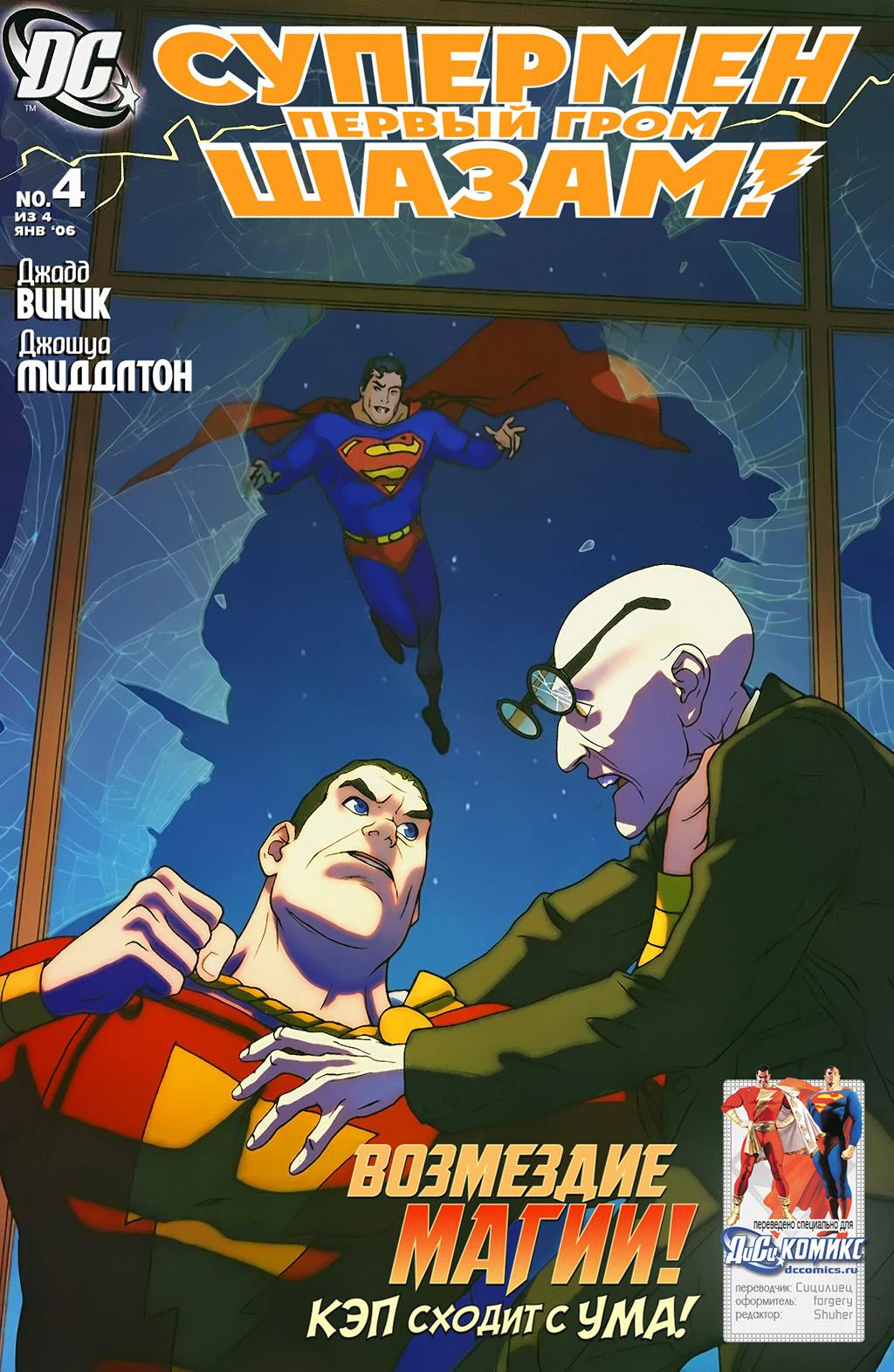 Комикс Супермен/Шазам: Первый Гром