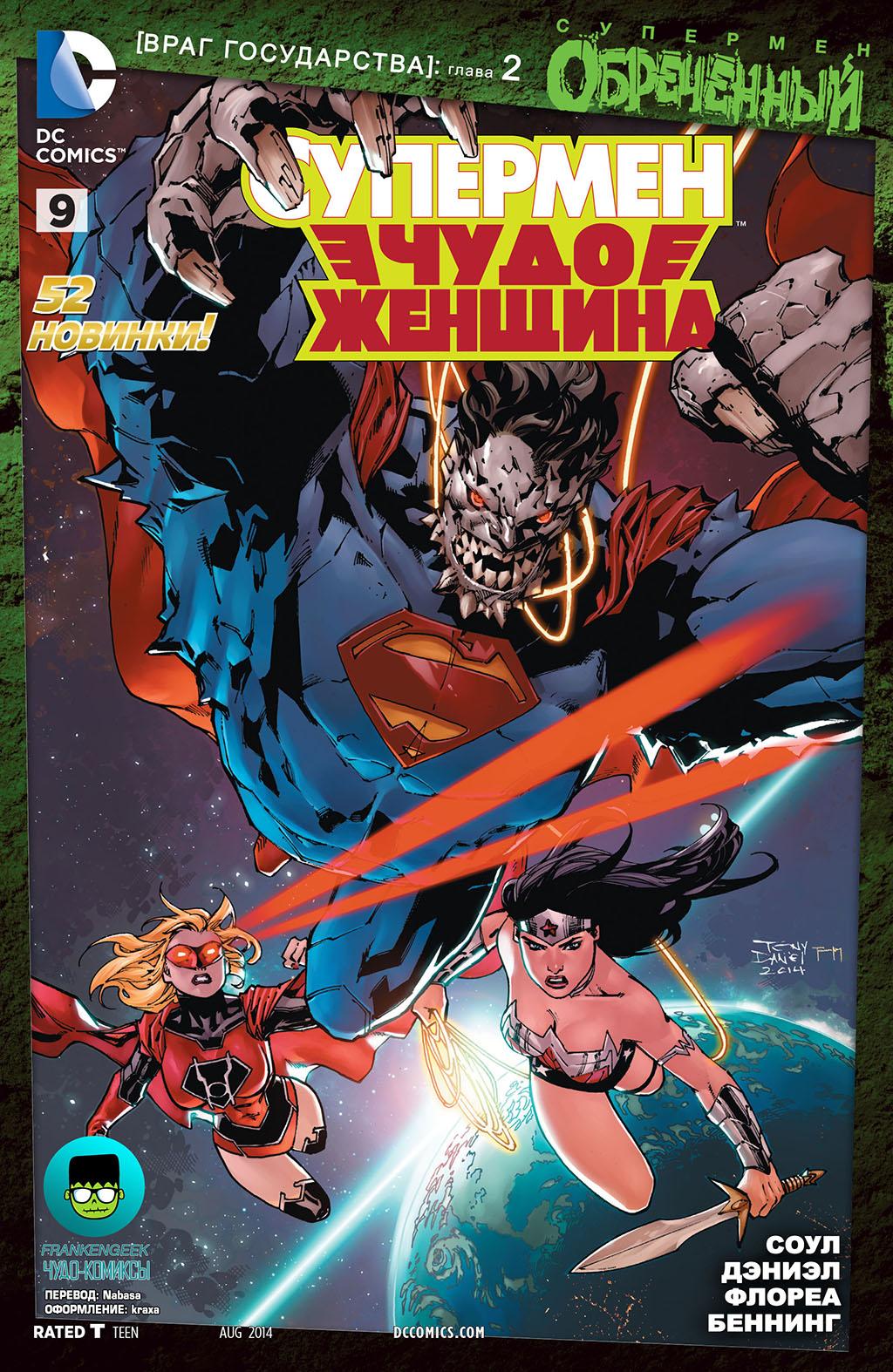 Комикс Супермен/Чудо Женщина