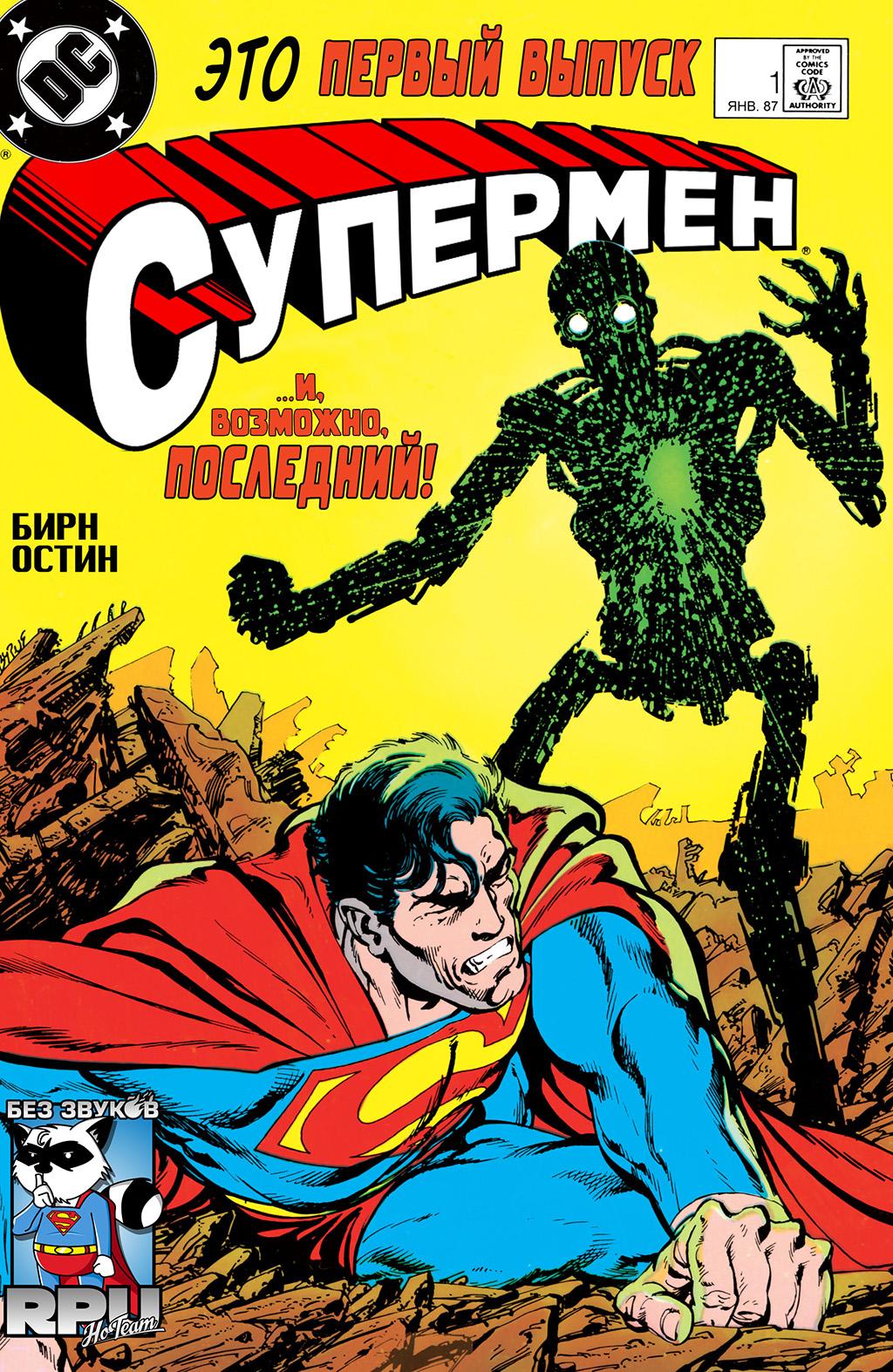 Комикс Супермен том 2