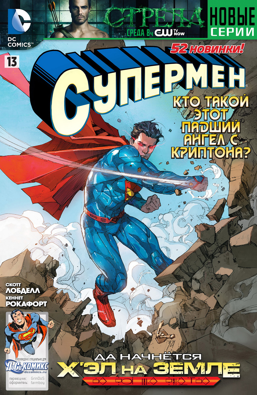 Комикс Супермен том 3