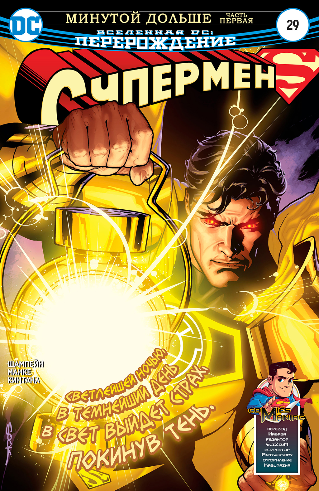 Комикс Супермен том 4