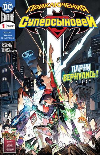 Комикс Приключения Супер Сыновей