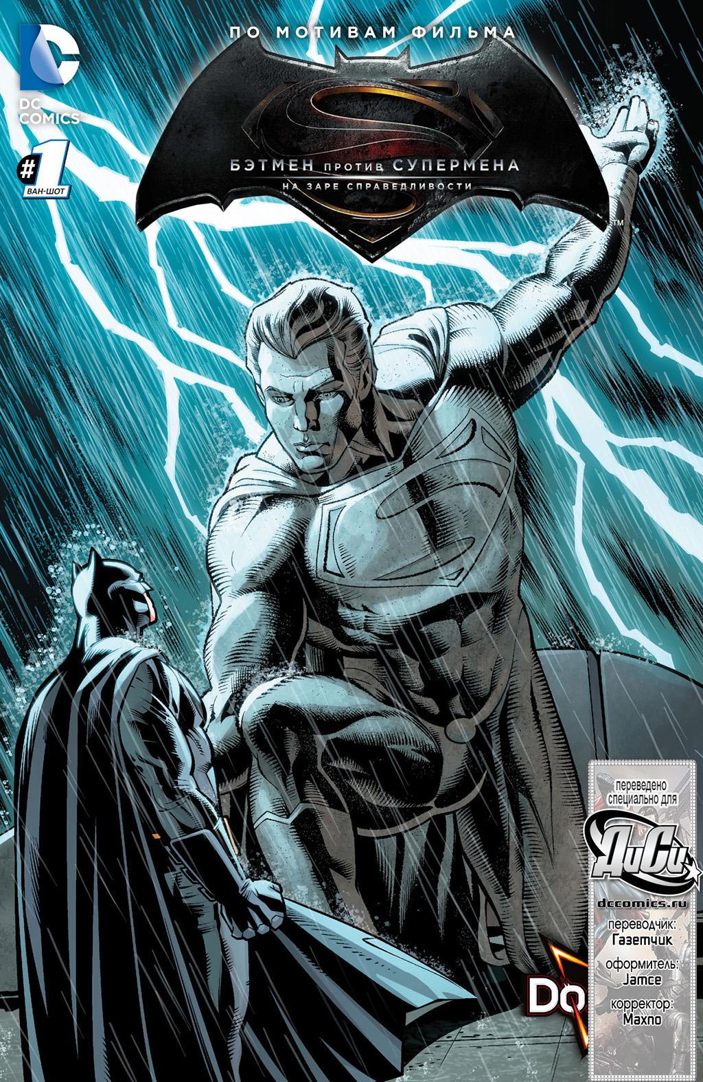 Комикс По мотивам фильма - Бэтмен против Супермена - На заре справедливости