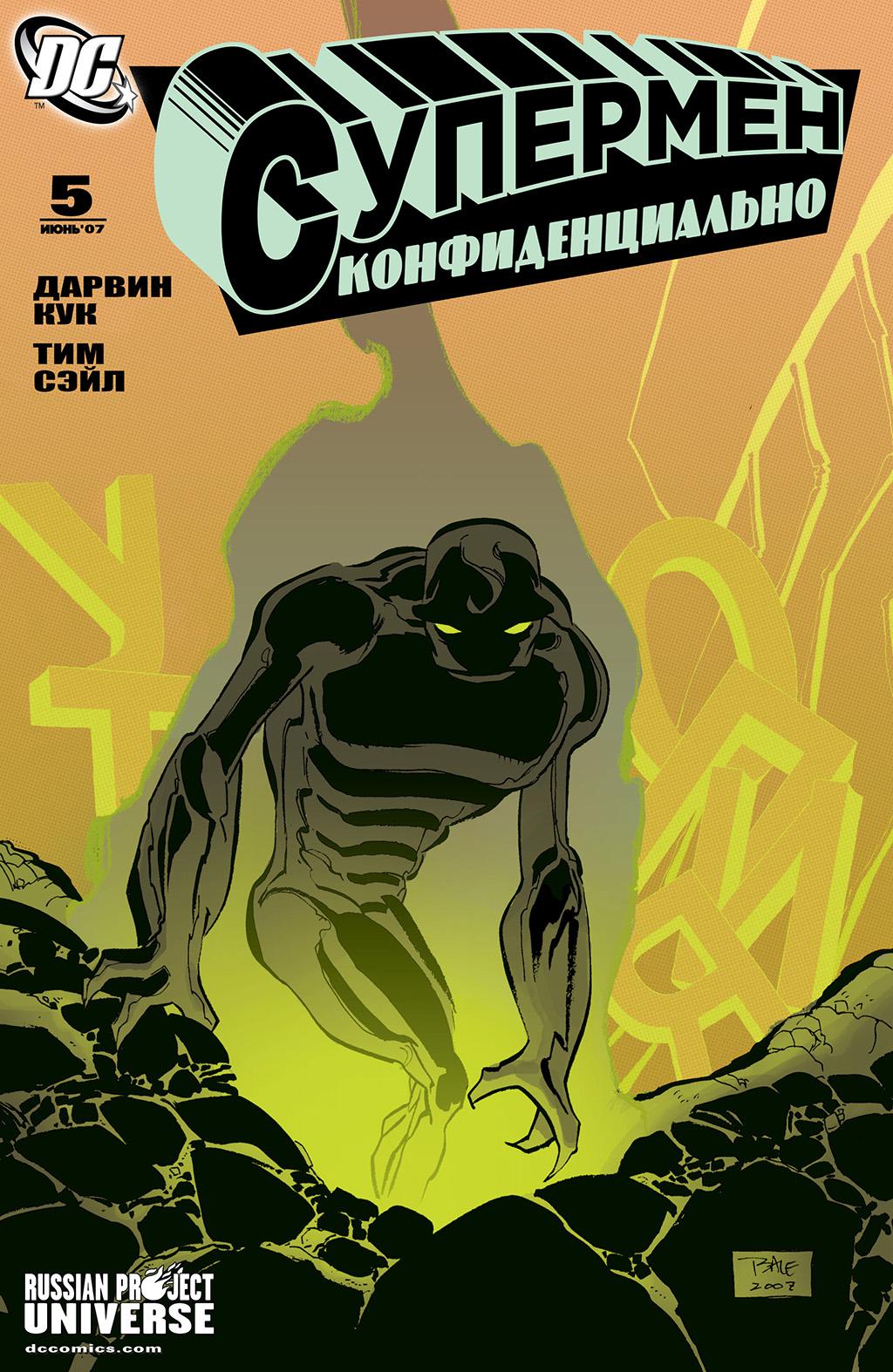 Комикс Супермен - Конфиденциально