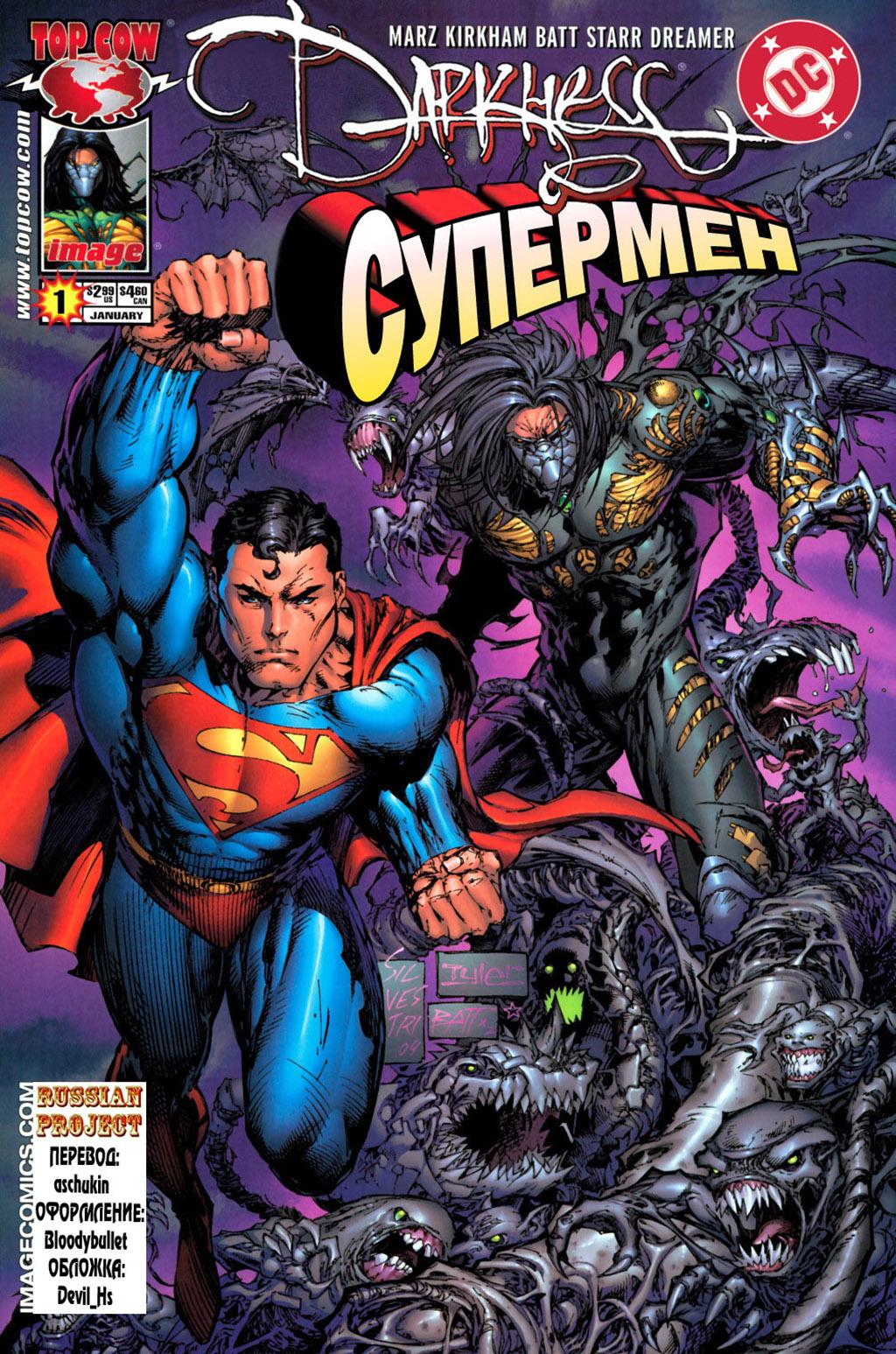 Комикс Супермен: Тьма