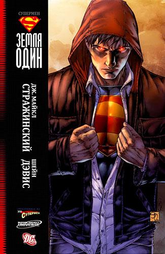 Комикс Супермен - Земля Один