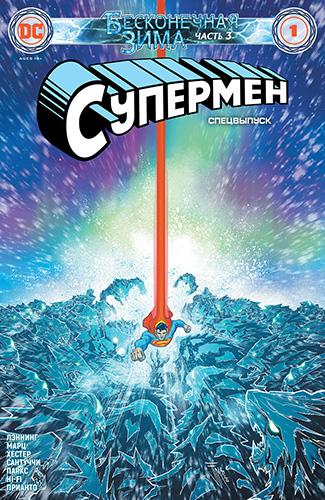 комикс Супермен - Бесконечная зима