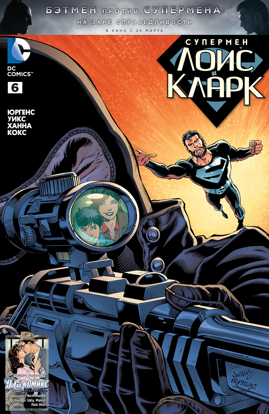 Комикс Супермен: Лоис и Кларк