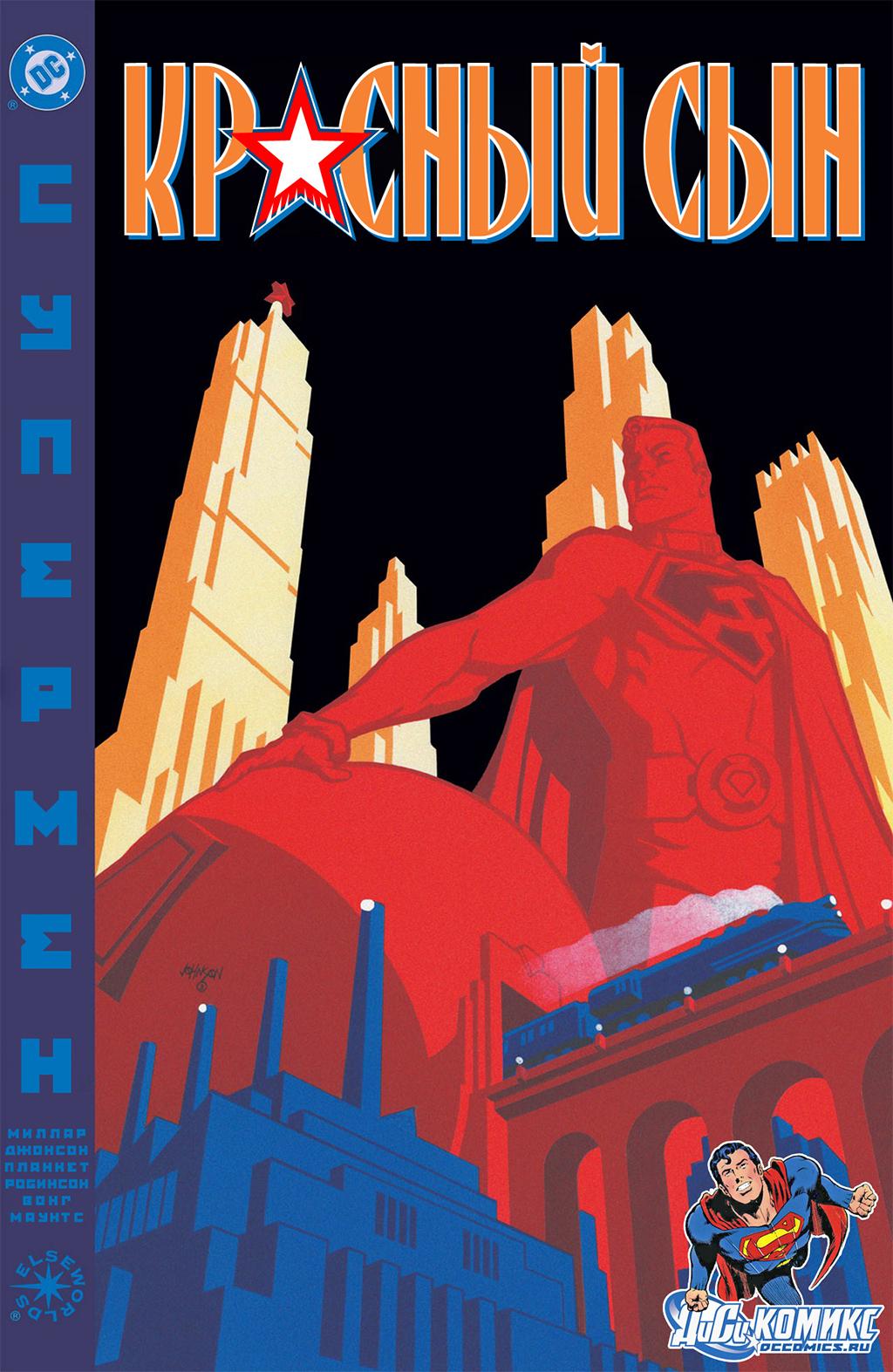 Комикс Супермен Красный Сын