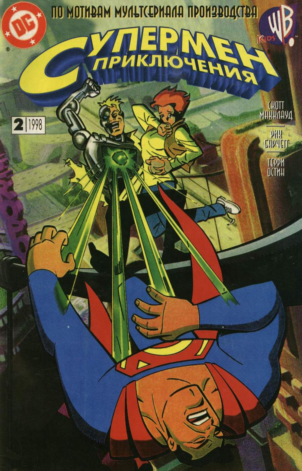 Комикс Приключения Супермена