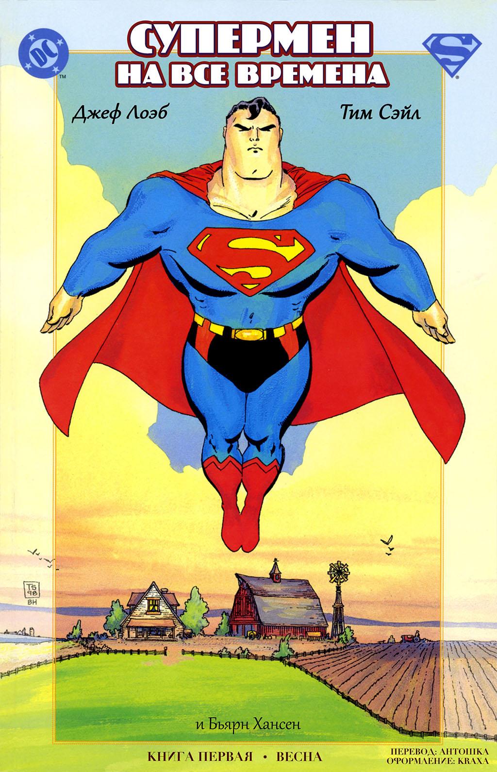 Комикс Супермен На Все Времена