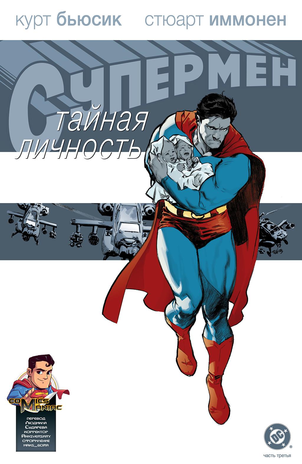 Комикс Супермен - Тайная Личность