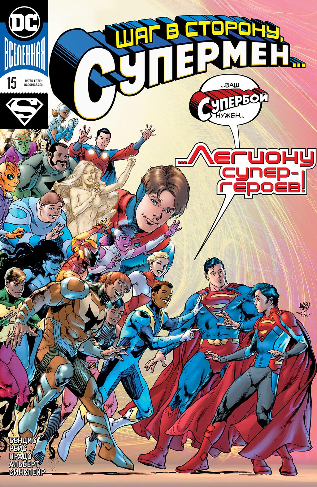 комикс Супермен том 5