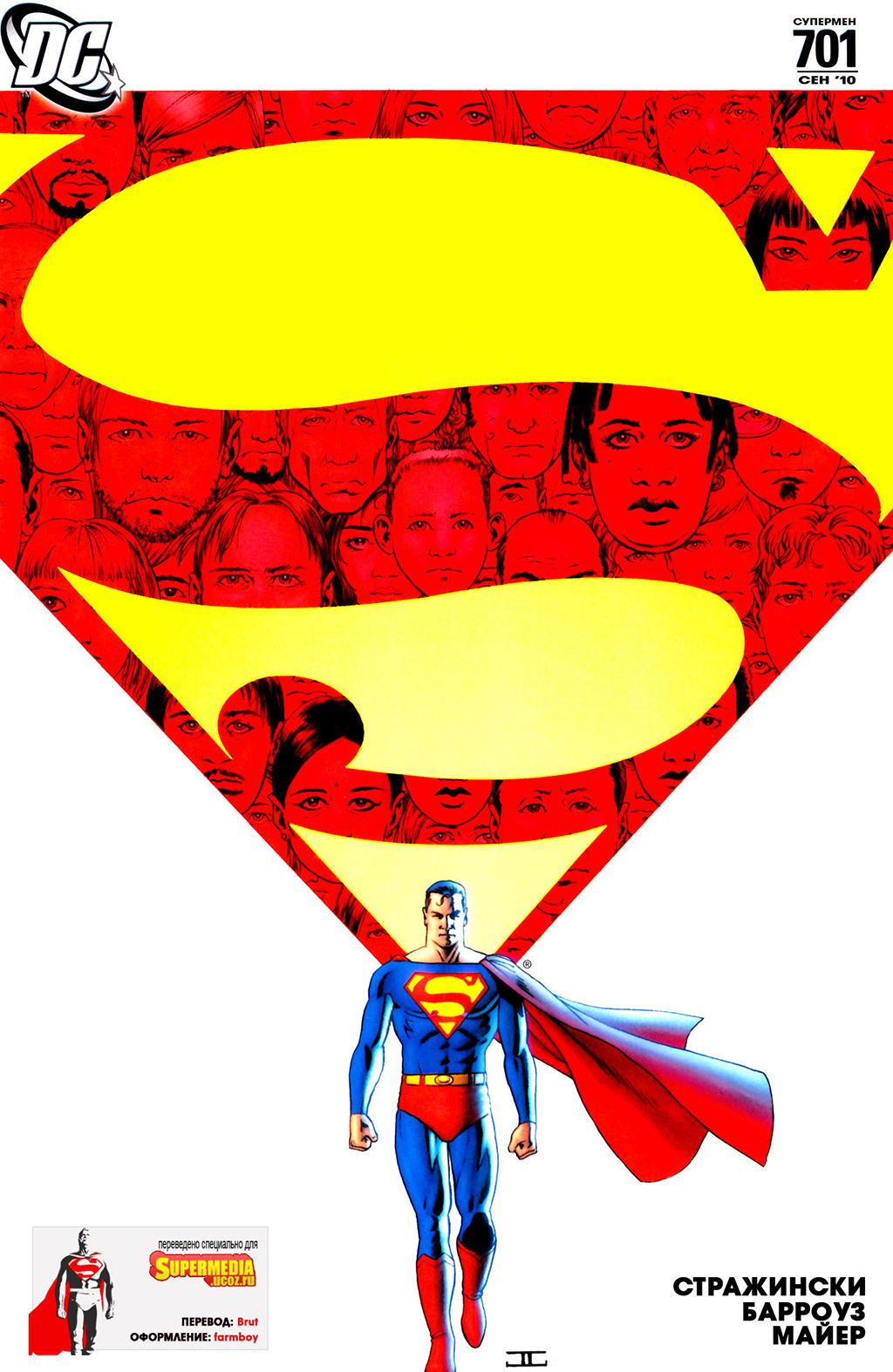 Комикс Супермен том 1