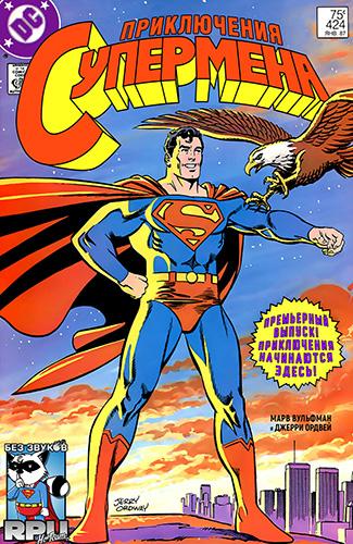 Комикс Приключения Супермена том 1
