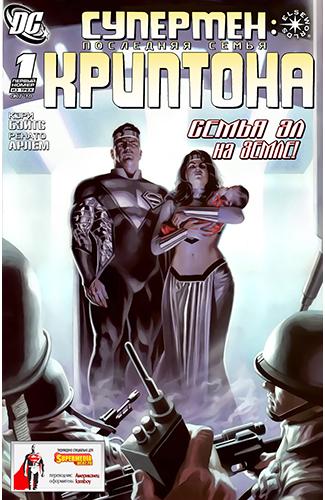 Комикс Супермен: Последняя Семья Криптона