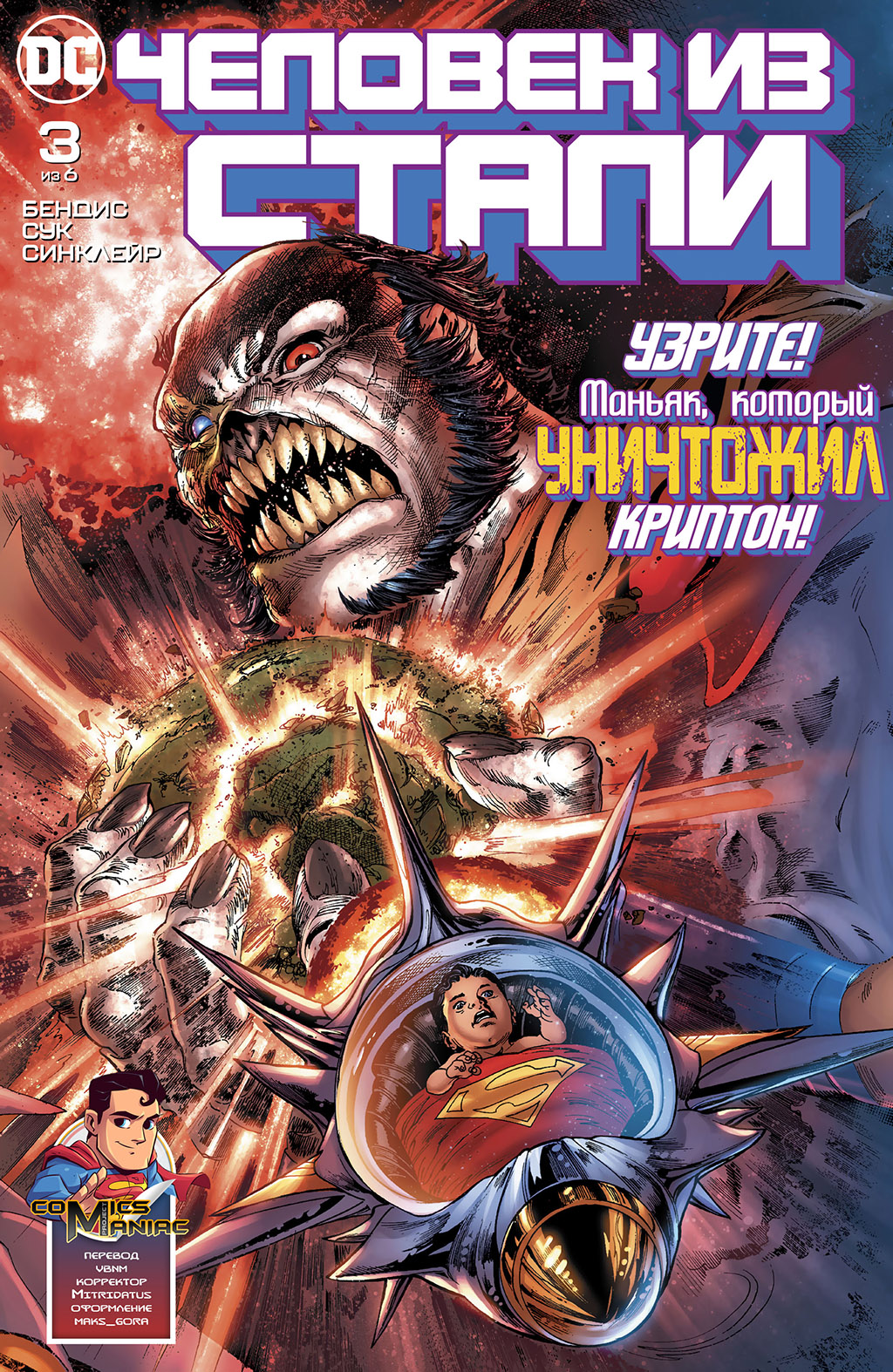 Комикс Человек из Стали том 2