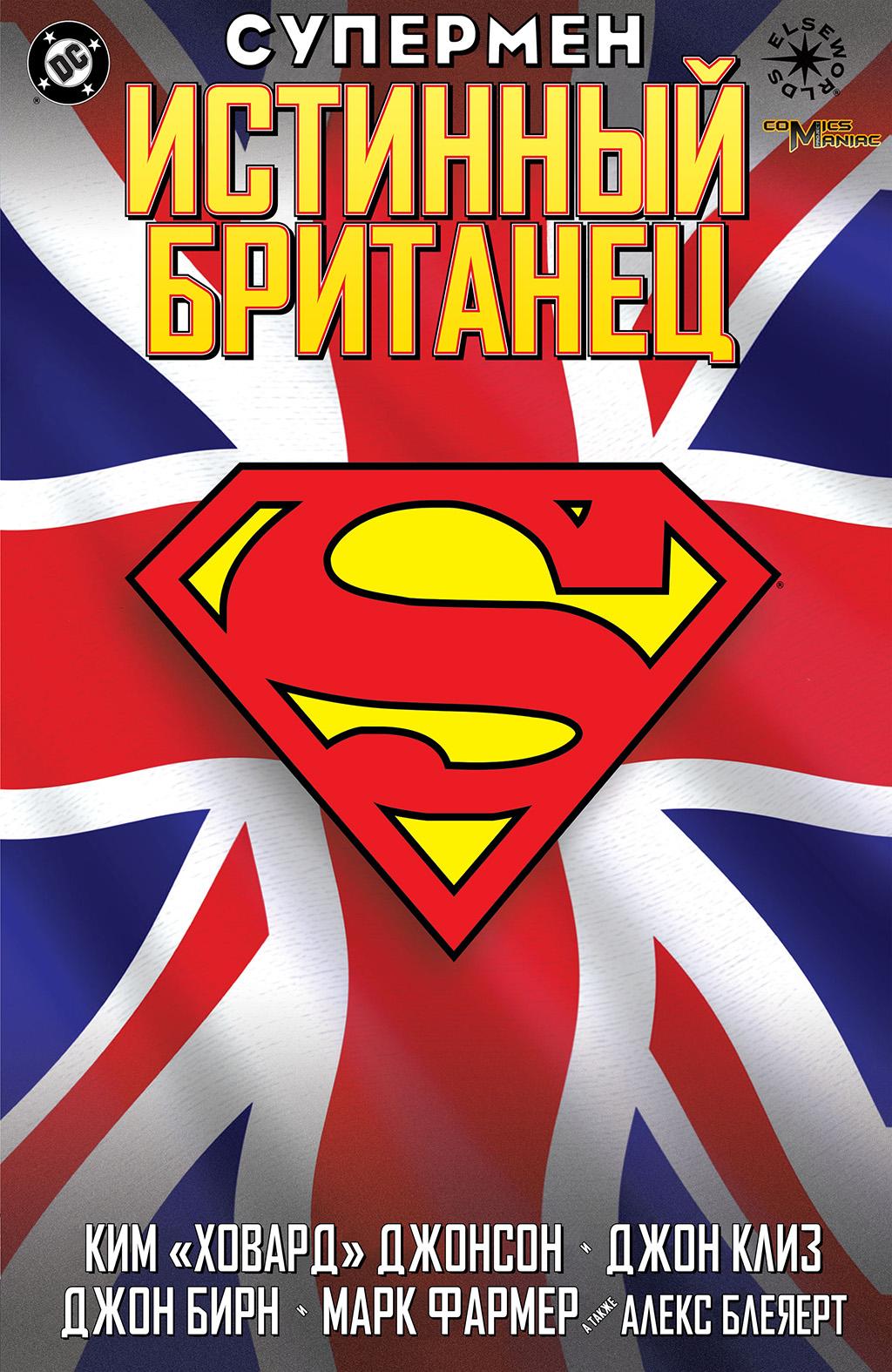 Комикс Супермен - Истинный Британец