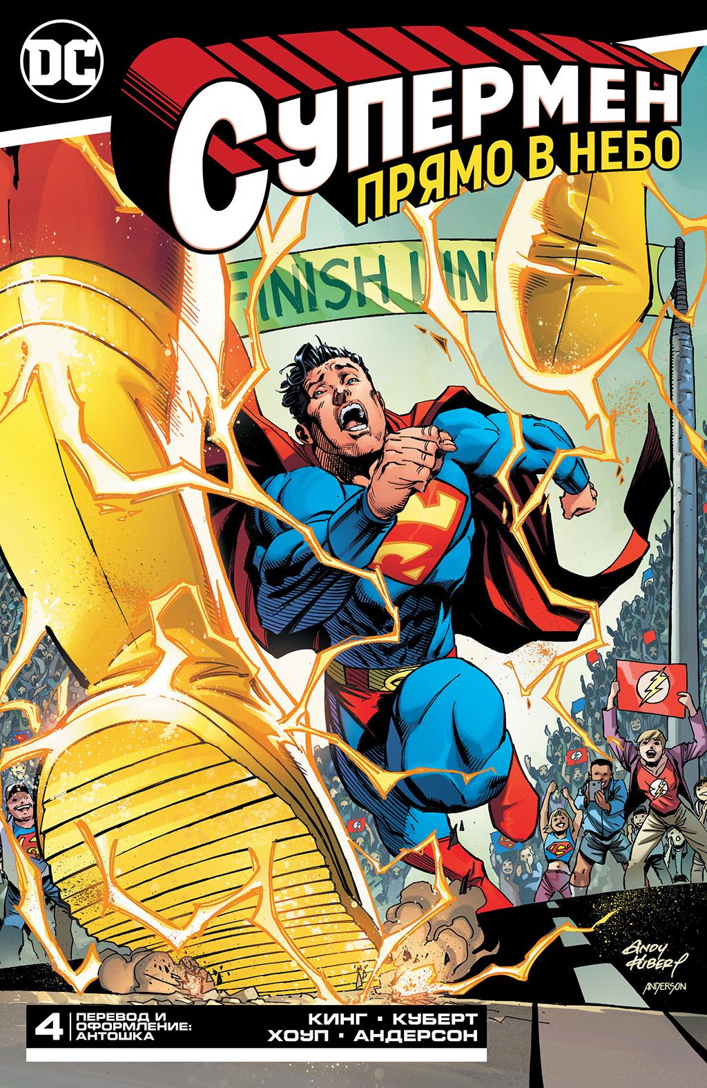 комикс Супермен - Прямо в небо