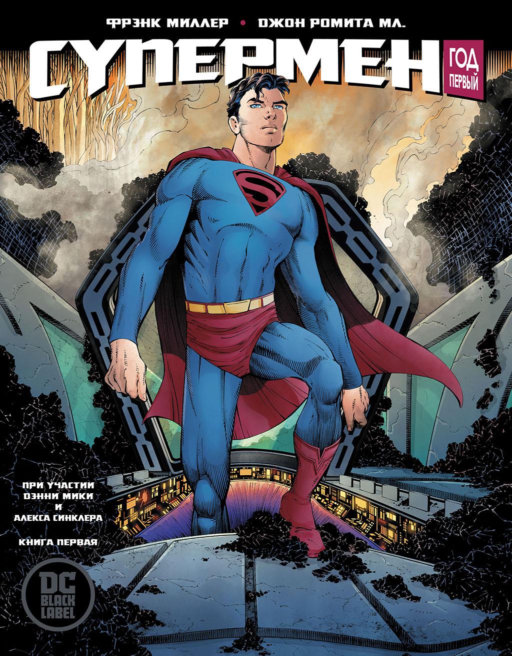 Комикс Супермен Год первый
