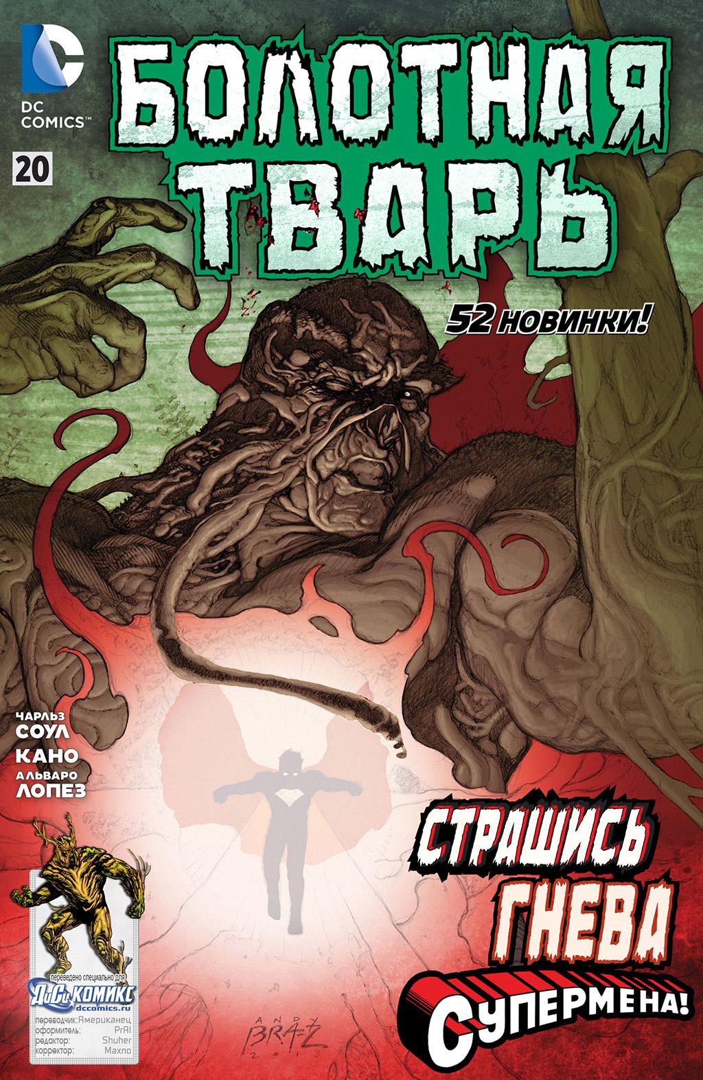 Комикс Болотная Тварь том 5