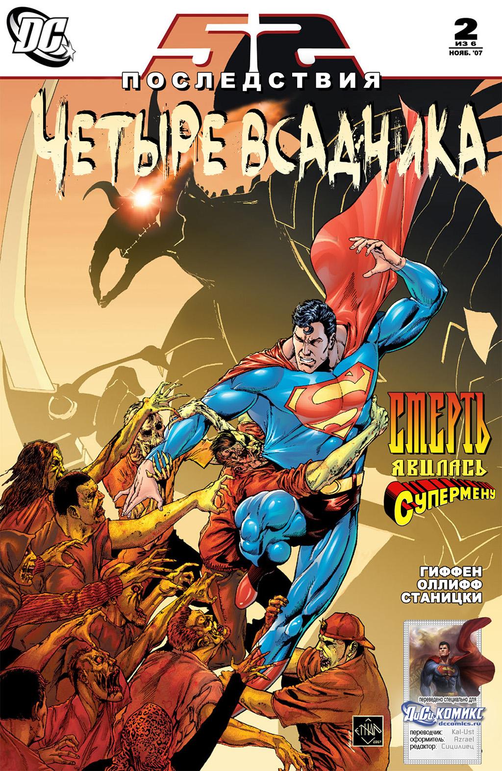 Комикс 52 Последствия: Четыре всадника