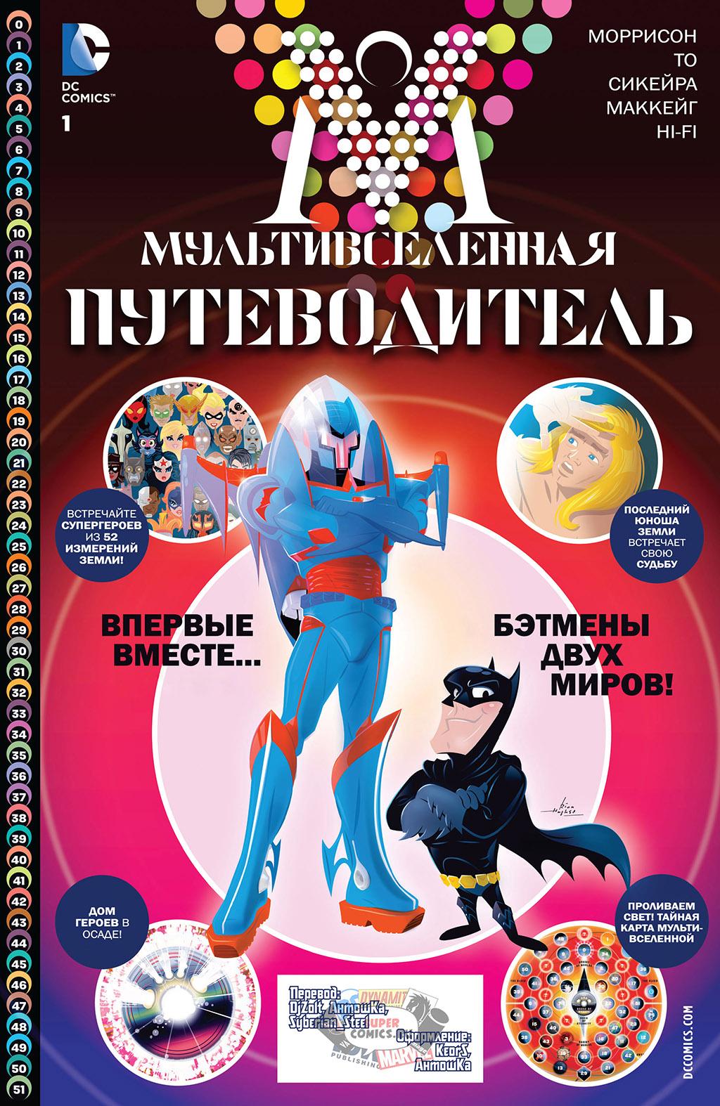 Комикс Мультивселенная: Путеводитель