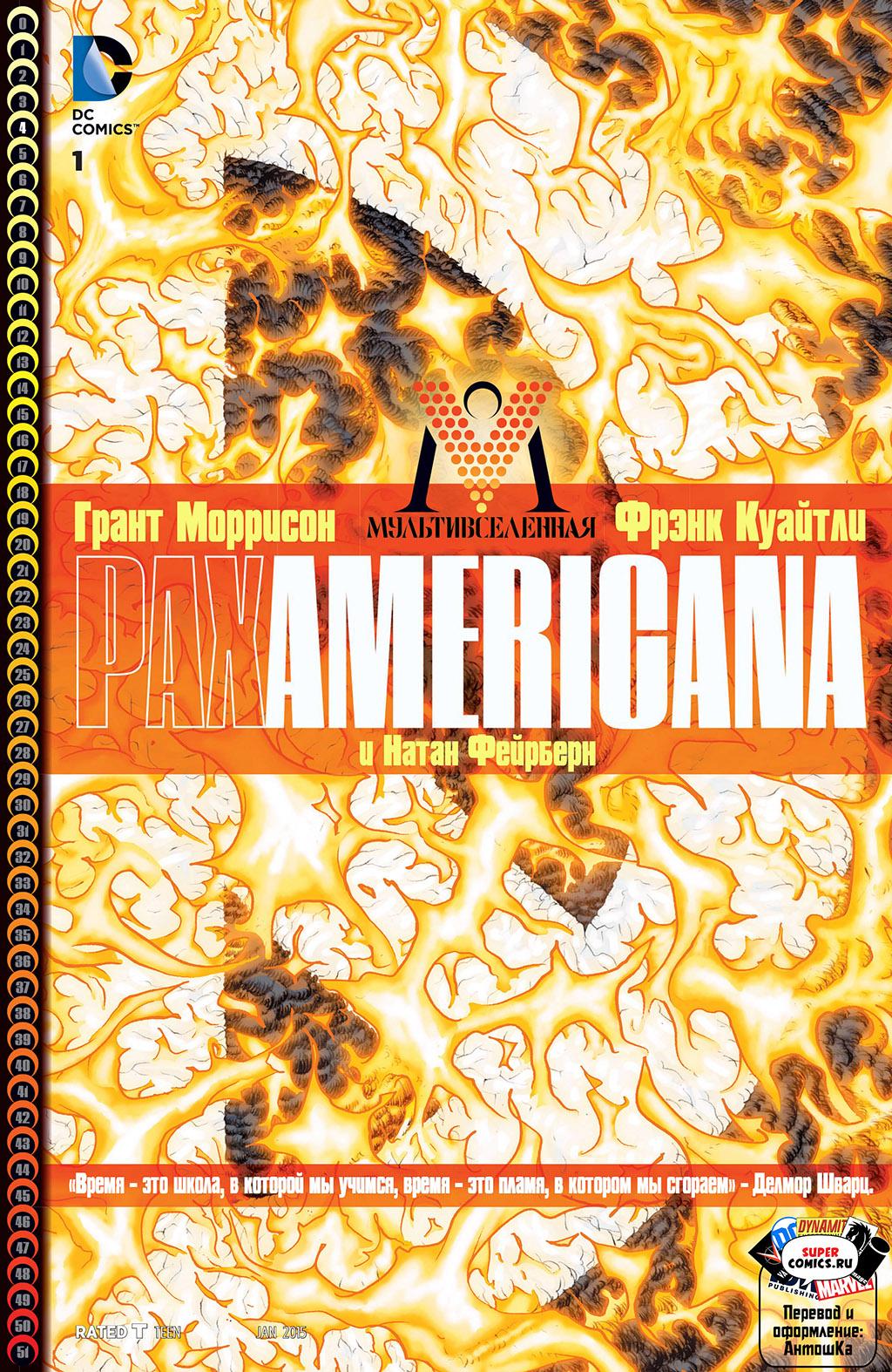 Комикс Pax Americana