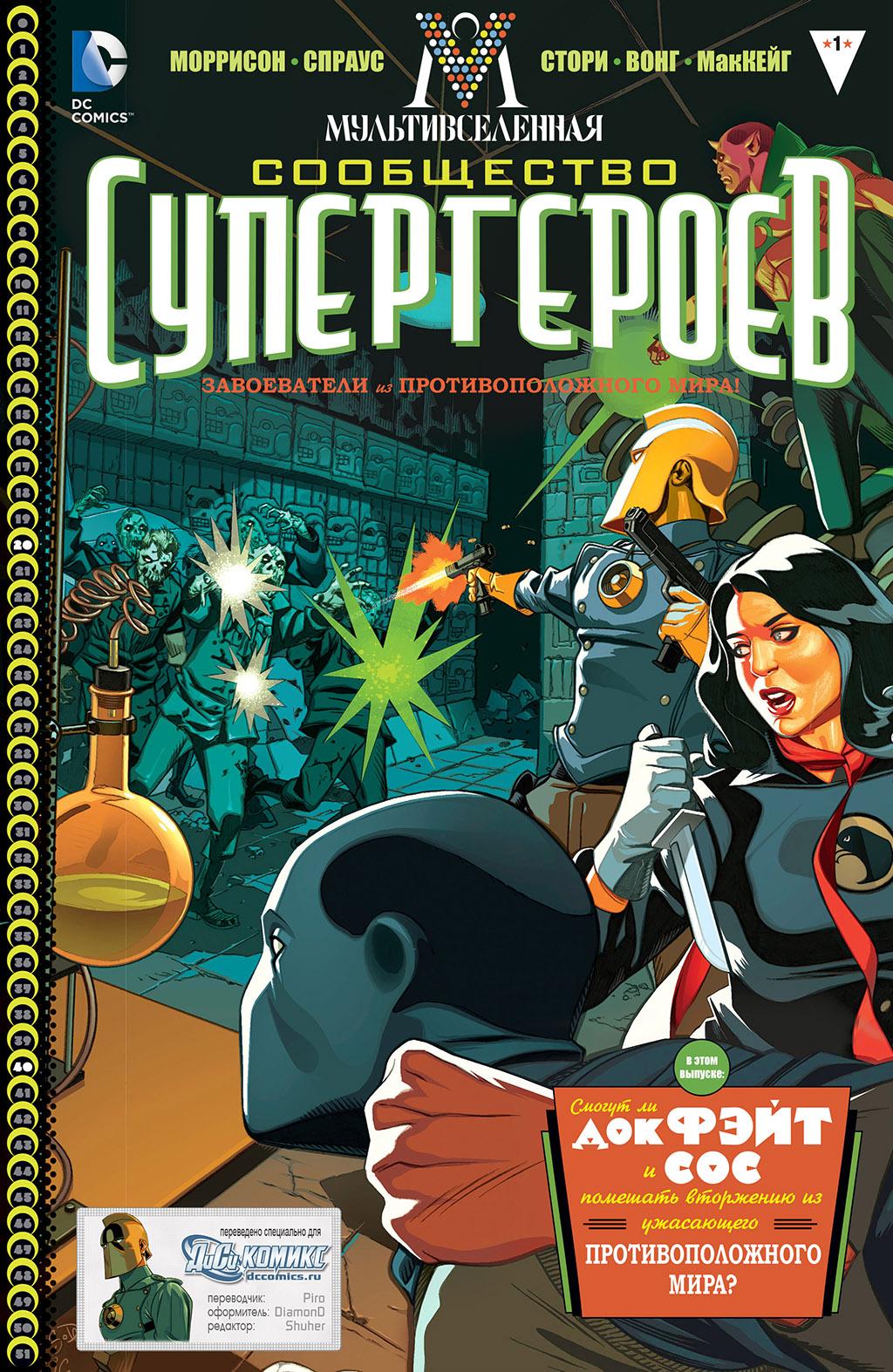 Комикс Мультивселенная: Сообщество супергероев