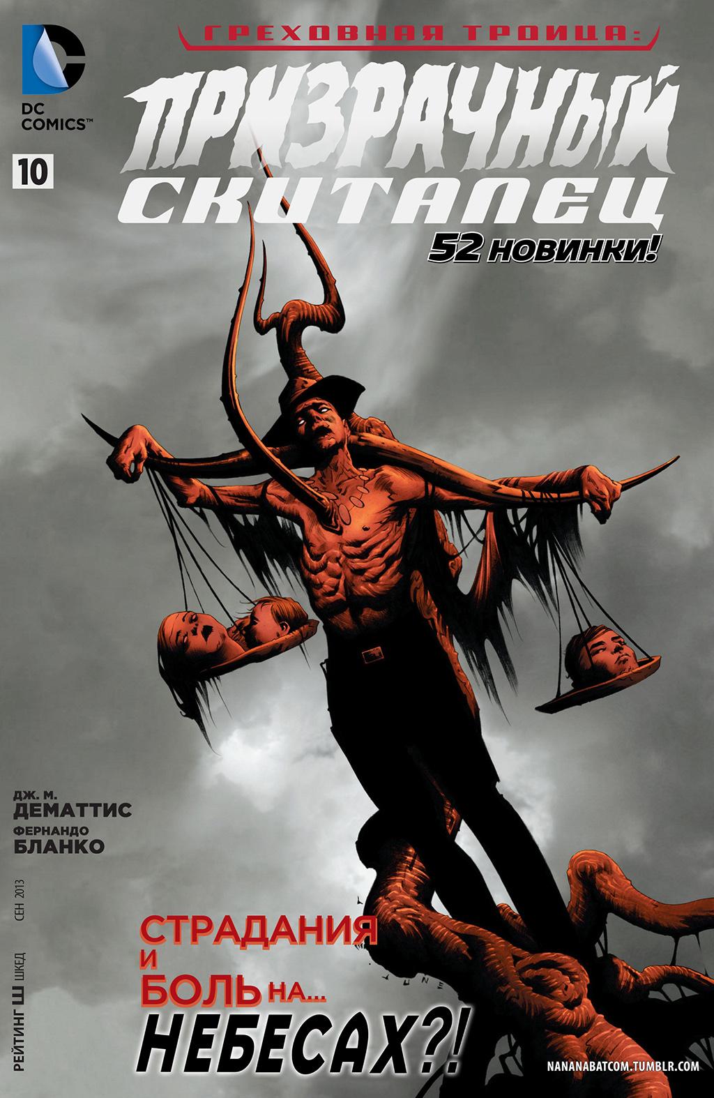Комикс Призрачный Скиталец том 4