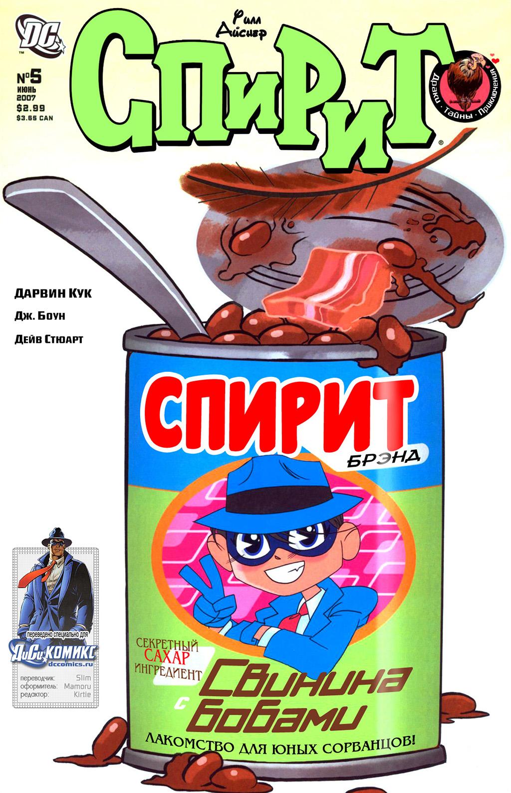Комикс Призрак